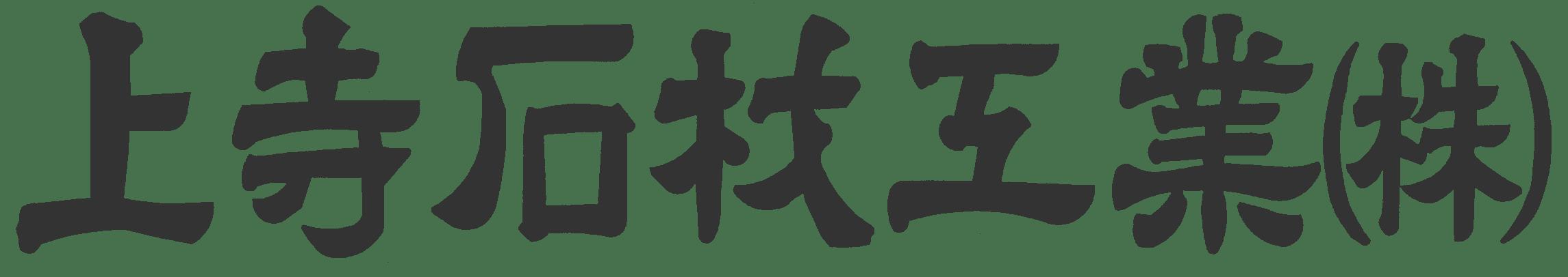 上寺石材工業株式会社